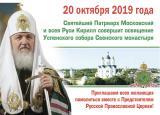 20 октября Святейший Патриарх Московский и всея Руси Кирилл совершит Чин освящения Успенского собора Свенского мужского монастыря